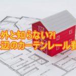 新築住宅カーテンレールの費用は一体いくら?種類も一挙ご紹介!