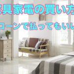 新築の家具や家電を選ぶポイント!ローンに頼る?頼らない?