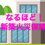 新築火災保険の選び方【知って得する!火災保険の基礎知識】