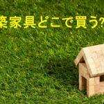 新築家具はどこで買うのがいい?IKEA•ニトリ•無印良品