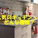 新築キッチンはどう選ぶ?!人気なキッチンの最適な選び方!