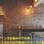 【新築内装の決め方】たった1つのポイントとデザイン紹介!