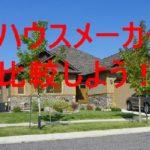 注文住宅のハウスメーカー比較ポイントをご紹介!憧れを現実に