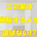 掃除しやすい家はこう作る!【新築の清潔さを維持させよう】