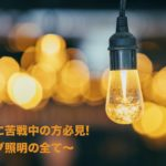【新築照明】リビング照明プラン立ての為に知っておくべきこと