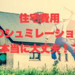 注文住宅費用のシュミレーション方法は?基本~プロ依頼まで紹介!