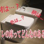 新築トイレの床に合う素材って何が正解⁈そのお悩み解決します!