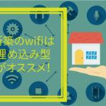 新築のwifiは埋め込み型が良い?ネット環境の問題解決!