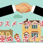 【ハウスメーカー】項目別高い順ランキング!選ばれるその理由!