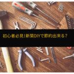 【新築DIYで節約しよう】初心者でも手を出して大丈夫?!