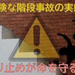 新築の階段事故多発?!対策をしないと危険!滑り止め紹介!