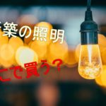 新築の照明はどこで買う?【おすすめショップと購入の注意点】