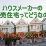 建売住宅の購入前にハウスメーカーの建売住宅が大丈夫か知りたい!
