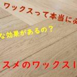 新築の床をワックスで綺麗長持ち【おすすめワックス10選】