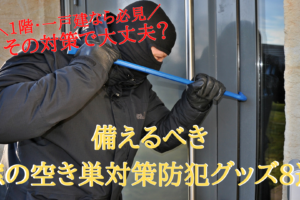 備えるべき窓の空き巣対策防犯グッズ8選