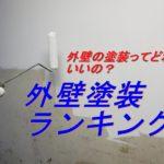 外壁塗装の塗料ランキング!!【一番人気のある塗料って何?】