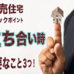 建売住宅のチェックポイントって?立ち合い時に重要な3つの事!