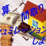 注文住宅の予算見積りと間取り【ネットで簡単シミュレーション】