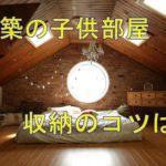 新築の子供部屋の収納を作る秘訣【押さえておきたいポイント】