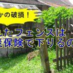 火災保険で補償される?台風でフェンスが破損した場合を検証!