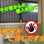 【面格子で防犯対策】窓の内側をガードして家を守る!その秘策とは