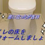 【クッションフロアに張り替える方法】トイレのキレイを保ちたい!