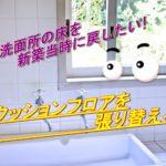 【クッションフロアの張り替え】洗面所の床をDIYしたい人必見!
