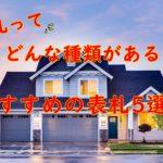 【表札】おしゃれでシンプルなおすすめの5選!お悩みの方必見!