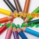 外壁塗装の色選びに!試してほしい簡単カラーシミュレーション!