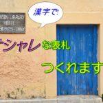 【表札をおしゃれに!】漢字のデザインの選び方と注意したい事