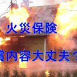 火災保険の決め手は?損しない為に知っておくべきポイントとは