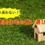 迷わない!建売住宅を買うときのチェックポイントと賢い選び方とは
