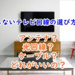 新築のテレビ回線【節約家さんへおススメ】な3つの回線紹介