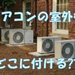 新築のエアコン室外機を失敗せず機能的でオシャレなその置き方とは?