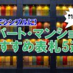 表札は漢字でシンプルに! アパート・マンションにおすすめ表札5選