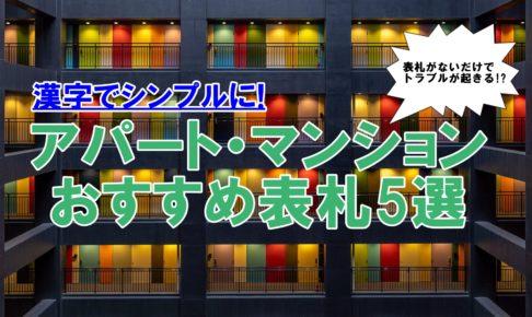 漢字でシンプルに! アパート・マンションにおすすめ表札5選