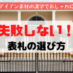 【表札はアイアン素材で!】漢字でおしゃれに作りたい方必見です!