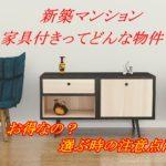新築マンションの家具付き物件【お得】には訳がある?選ぶ時の注意点