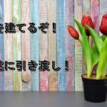 【家を建てるぞ!インタビュー記事】引き渡し~引越しまで編