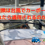 火災保険【台風でカーポートが破損した場合】適用となる条件と注意点