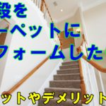 【階段のリフォーム】カーペット敷きに変更で知っておくべき知識とは