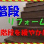 【階段のリフォーム】急勾配を緩やかに!諦めている人必見です!