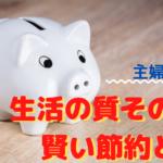 【節約生活は無理なく】主婦必見!固定費の節約ポイントを徹底解説